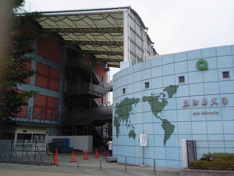 ランク 亜細亜 大学