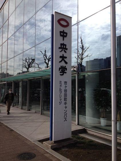 中央大学・明星大学駅