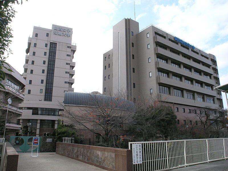 関西 福祉 科学 大学 高校 アクセスマップ 関西福祉科学大学高等学校