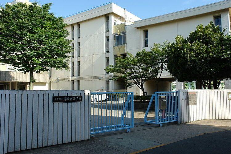 東京 都立 篠崎 高等 学校