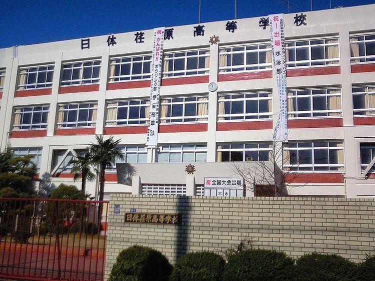 日本体育大学荏原高等学校画像