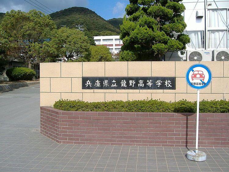 「兵庫県立龍野高等学校」の画像検索結果