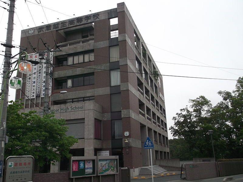 値 偏差 越生 武蔵 高校