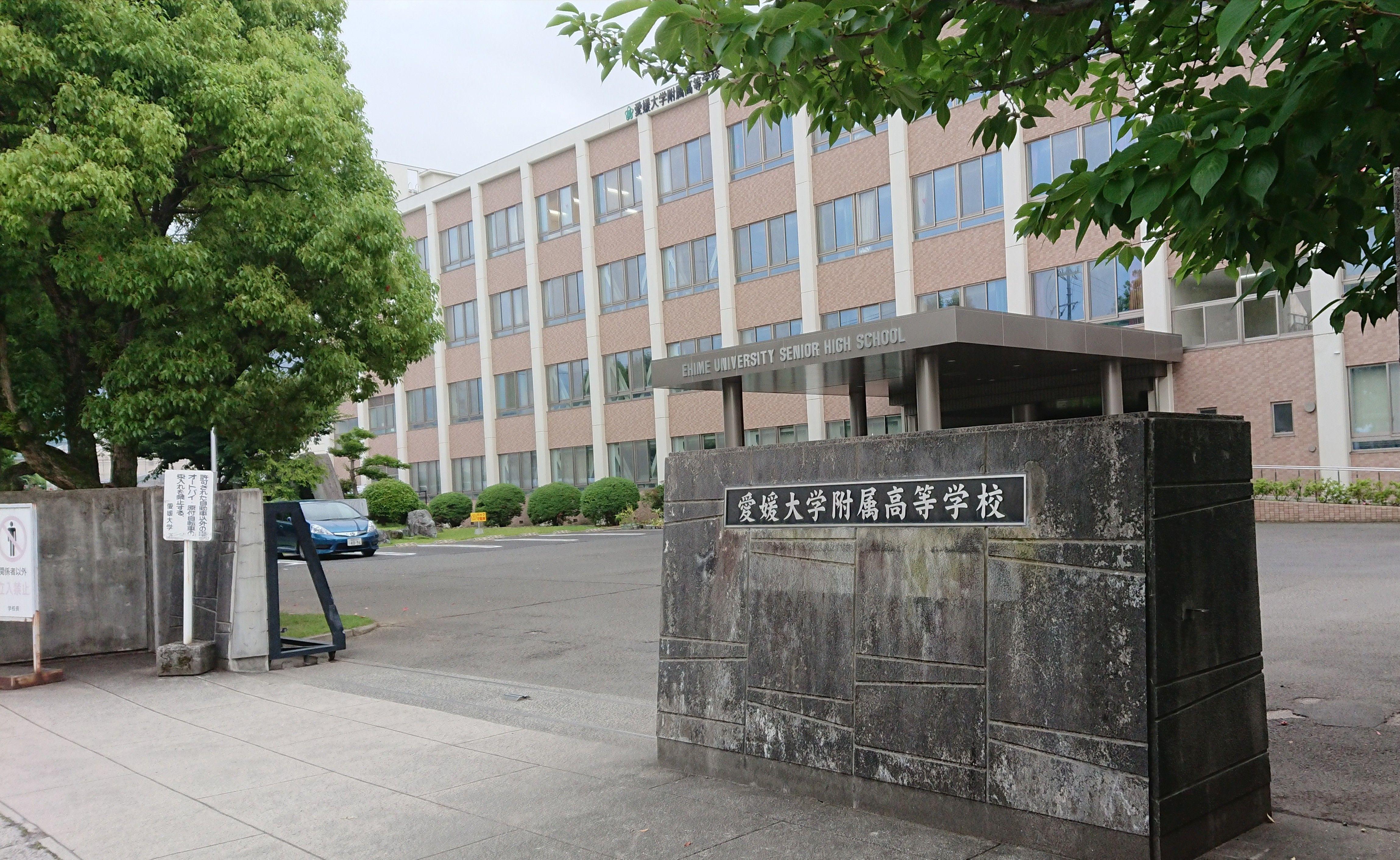 松山 中央 高校 ホームページ
